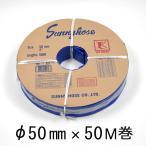送水用ホース サニーホース 口径50mm長さ50M巻