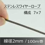 ステンレス ワイヤーロープ (7x7) SUS304 太さ2mm 長さ100M