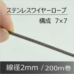 ステンレスワイヤーロープ 7x7 線径2mm 200M巻 SUS304