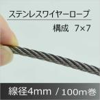 ステンレス ワイヤーロープ (7x7) SUS304 太さ4mm 長さ100M