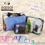 クリアバッグ 温泉バッグ スパバッグ 透明バッグ ビーチバッグ ビーチポーチ 送料無料
