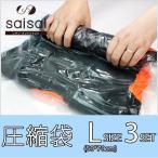 圧縮袋 旅行用 圧縮袋 3枚セット旅行ポーチ 衣類ポーチ コンパクト DM便のみ送料無料