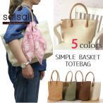 ショッピングかごバッグ かごバッグ トートバッグ 大容量 大きめ A4対応 シンプル 送料無料
