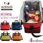 ショッピング保冷 保冷バッグ 保冷保温 トートバッグ クーラーバッグ ショルダーバッグ 保冷 送料無料