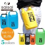 防水バッグ ドライ チューブ バッグ 2L/5L ミニサイズ 海 スイミング スポーツバッグ 濡れないバッグ 手提げ ロールボストン アウトドア 海水浴