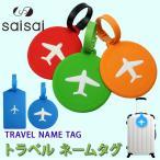 トラベル ネームタグ 荷物タグ スーツケースタグ トランクタグ ラゲージ DM便のみ送料無料