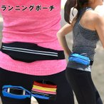 選べる2点セット! ランニングポーチ 揺れない ウェストポーチ ランニングバッグ お買い得 メンズ レディース ジョギング ネコポスのみ送料無料