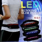 ランニング ポーチ LEDライト内蔵 ウェスト バッグ ランニングバッグ メンズ レディース  DM便発送のみ送料無料  LEDライト付き ジョギング ポーチ 防水