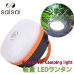 ショッピングLED LED ランタン テント用 LEDライト 軽量 コンパクト アウトドア キャンプ 夜釣り 防災用 AAA電池 単4電池交換式 防水