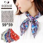 スカーフ 正方形 59×59 シフォン シフォンスカーフ バッグ