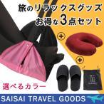 Yahoo!彩々saisai旅のリラックスグッズ3点セット! フィットレスト/ネックピロー/携帯用スリッパ(BLACK) [商品1-footpad/商品2-travel-pillow/商品3-gu-mb-slippers-BLACK]
