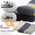 短襪 - 靴下 メンズ 暖かい 厚手 ソックス ウール混紡 DM便のみ送料無料