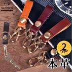 本革キーホルダー キーリング 革 牛革 キーケース レザー メンズ レディース 2type zk-key-le-003