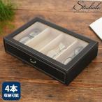 茶谷産業 Elementum(エレメンタム)シリーズ メガネケース Stackable 4本用 240-442 サングラス レザー ディスプレイ