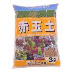あかぎ園芸 赤玉土 大粒 3L 10袋