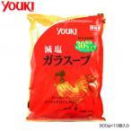 YOUKI ユウキ食品 減塩ガラスープ(袋) 800g×10個入り 212180 中華 調味料 鶏ガラ
