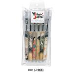 セーラー万年筆 浮世絵ボールペン 6本セット 15-4901【メール便可】 全2種