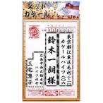 セーラー万年筆 スットカケール(ハガキ用)39-0252-000【メール便可】