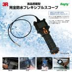 (処分セール)完全防水仕様 フレキシブルスコープ 3R-FXS08PW (sb) (メール便不可)(送料無料) プロ仕様
