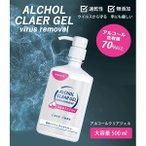 在庫あり 即納 速乾性・無添加 アルコールクリアジェル ウイルスリムーバー 500ml (sb)