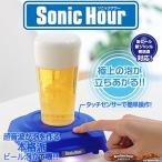 タカラトミー 本格派ビール泡立機!ソニックアワー 全2色 (sb)(送料無料) 全2色から選択