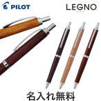 PILOT パイロット LEGNO レグノ 油性ボールペン BLE-250K【メール便可】【名入れ無料】 全3色から選択