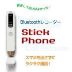ショッピングbluetooth スマホ通話レコーダー Bluetooth StickPhone BR-20 (sb) 【送料無料】