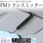 SEIWA セイワ FMトランスミッター BluetoothカーキットT1F BT520 (sb)【送料無料】
