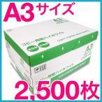 国産 A3高白色コピーペーパー 2500枚(1冊500枚