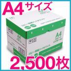 日本製紙 日本製コピー用紙 ハイホワイト 高白色・中性紙 A4 2500枚【メール便不可】 高白色 A4 2500枚