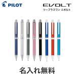PILOT パイロット 2+1 EVOLT (エボルト) BTHE150R【メール便可】【名入れ無料】 全11色より選択
