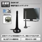 地デジ専用 高感度アンテナ 伸縮タイプ F型コネクター対応 DAN16F (sb) (メール便不可)(送料無料)