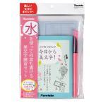 呉竹 Kuretake 水を使って何度も書ける美文字練習セット DAW100-7【メール便可】