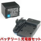 Canon キヤノン ビデオカメラ用 BP-819互換バッテリー&充電器 残量表示可【送料無料】