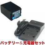 (処分セール)キヤノン用(Canon用) ビデオカメラ BP-828互換バッテリー&充電器 (メール便不可)