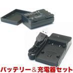 Canon キヤノン デジタルカメラ用 NB-2LH互換バッテリー&充電器【メール便送料無料】