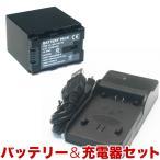 JVC(ビクター)ビデオカメラ用 VG138互換バッテリー&充電器 残量表示可【送料無料】