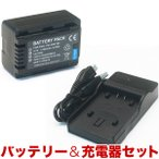 Panasonic パナソニック ビデオカメラ用 VBK180互換バッテリー&充電器 残量表示可(メール便送料無料)