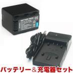Panasonic パナソニック ビデオカメラ用 VBK360互換バッテリー&充電器 残量表示可【送料無料】