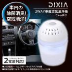 DIXIA バイオナース消臭 2way 車載用空気清浄機 DX-AIR01 (sb)【花粉症対策】【送料無料】