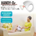 【送料無料】片手で簡単、お手軽リンパマッサージ!家庭用電