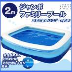 ジャンボファミリープール 2m HAC487 (sb) 【送料無料】