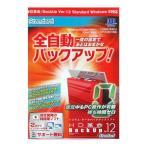 HD革命 BackUp Ver.12s Standard ダウンロード版 (sb)【メール便送料無料】【処分セール】