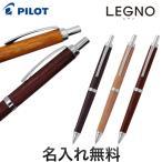PILOT パイロット LEGNO レグノ シャープペンシル HLE-250K【メール便可】【名入れ無料】 全3色から選択