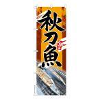 のぼり旗 秋刀魚 さんま 秋の味覚 短納期 既製品のぼり 600mm幅