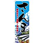 のぼり旗 さんま 秋刀魚 秋の味覚 短納期 既製品のぼり 600mm幅