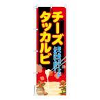のぼり旗「チーズタッカルビ」韓国料理 短納期 既製品