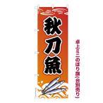 卓上ミニのぼり旗 秋刀魚2 さんま 秋の味覚 短納期 既製品卓上のぼり 卓上サイズ13cm幅