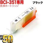 キヤノン BCI-351BK専用 プリンター目詰まり洗浄カートリッジ ブラック用 【メール便送料無料】