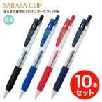 (取り寄せ品)ゼブラ ZEBRA サラサクリップ0.4 JJS15 同色10本セット 全4色から選択